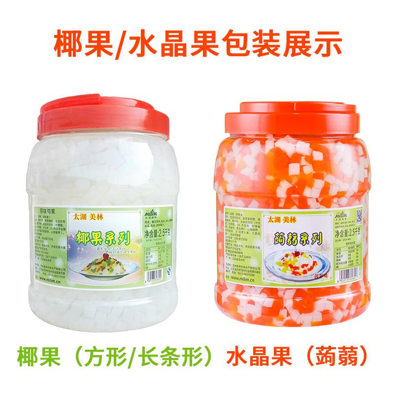 太湖美林方形椰果2.5kg 刨冰冰粥沙冰奶茶烘焙原料椰果奶茶店专用