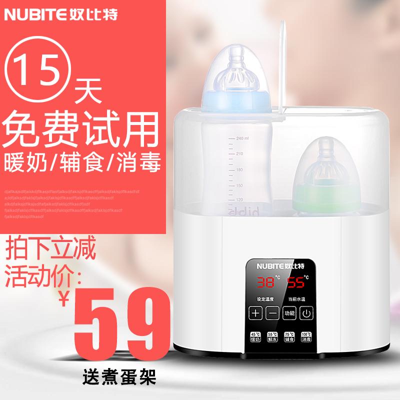 奴比特温奶器自动暖奶器智能恒温热奶婴儿加热保温奶瓶消毒二合一