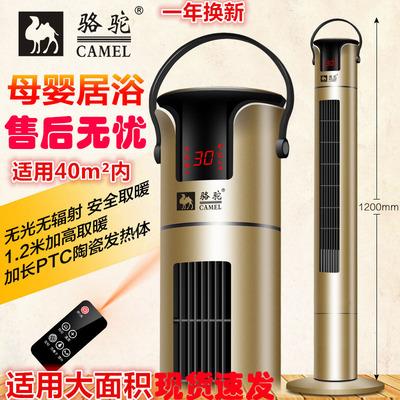 骆驼立式取暖器家用暖风机浴室冷暖两用移动电暖气节能制热小空调