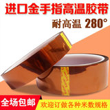 Goldfinger tape brown high temperature battery protection circuit insulated shipping tape polyimide insulating transformer