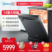 Midea美H5热风全烘干智能洗碗机家用全自动14套大容量独立式