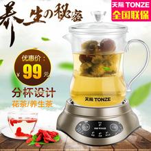 天际BJHW35Q多功能玻璃养生壶全自动电煮茶壶器分体煎要花茶壶
