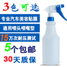 Special vehicle beauty film, spray nozzle, nozzle, sprinkler, kettle, spray bottle, general accessories, acid and alkali replacement nozzle