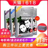 日本原装进口美源发采快速黑发霜发彩纯黑色植物染发剂膏遮盖白发