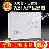 Weak electric box home multimedia information box fiber-to-the-home junction box fiber optic box household large wiring box empty box