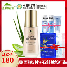 Special health care plant doctor Yuanjiang aloe high replenishment BB cream brightening, moisturizing, concealing, natural nude makeup