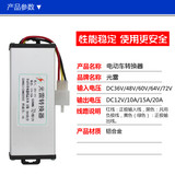 Voltage converter 48V60V64V72V volt 12v10A 15A 20A25A30A volt electric vehicle converter