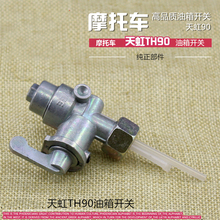 Motorcycle Parts Tianjin Honda 90 Tianhong 90 TH90 Fuel Tank Switch Fuel Switch Oil Switch