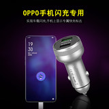 OPPO r9r17/r11/r15 flash charger car charger digital display Reno2/K3 VOOC3.0 flash charger car charger