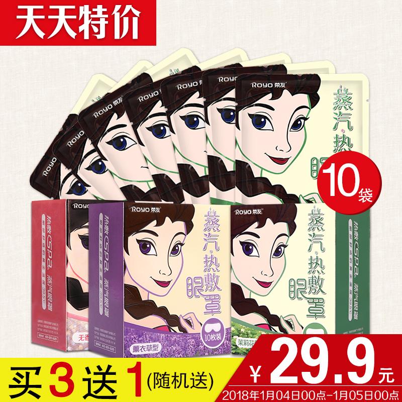 荣友 缓解眼疲劳蒸汽眼罩【买2送1】5元优惠券