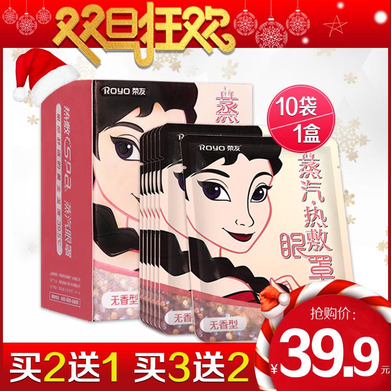 荣友 热敷蒸汽眼罩10片3元优惠券