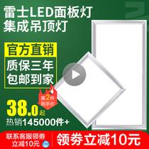 欧普照明集成吊顶led灯卫生间厨房灯300*300*600嵌入式铝扣平板灯