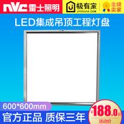 雷士照明 LED集成吊顶灯 600x600平板灯面板灯矿棉板工程格栅灯盘