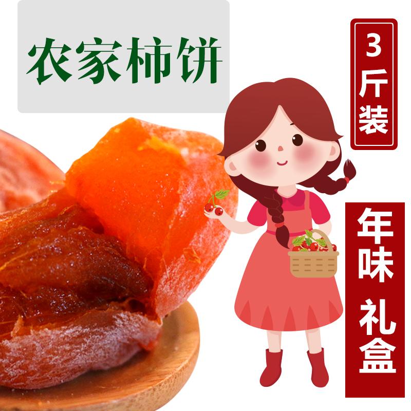 娇小红青州柿饼独立包装年货礼盒2/3斤装非陕西特产富平吊柿饼