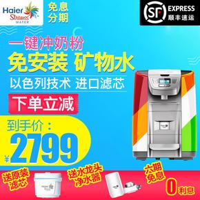 海尔智饮机V5施特劳斯净水器台式家用直饮水机加热高端过滤免安装