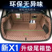 宝马X1后备箱垫全包围16/2018款新X1专用内饰改装装饰后尾箱垫