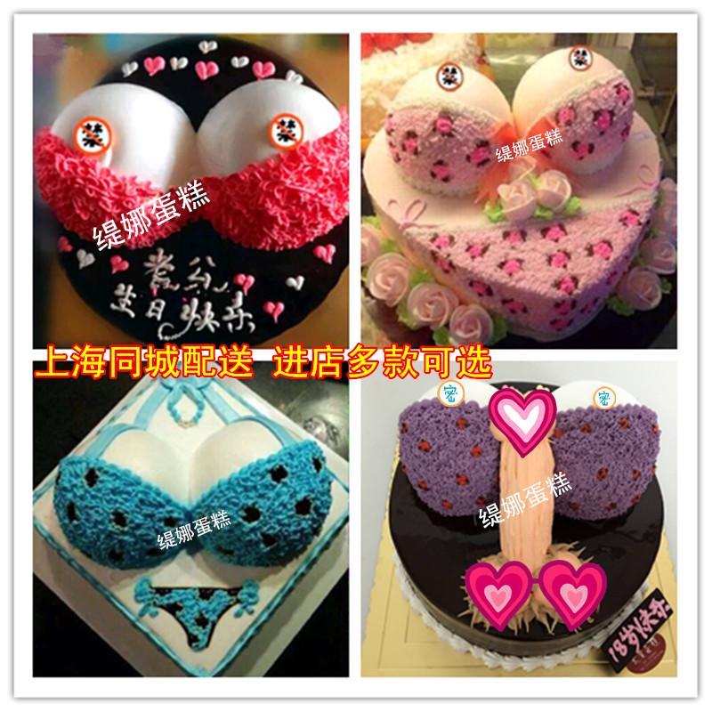 生日蛋糕个性创意情趣