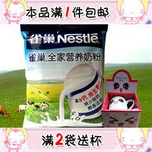18年1月产雀巢全家营养奶粉学生成人高钙甜奶粉300g全脂奶粉包邮