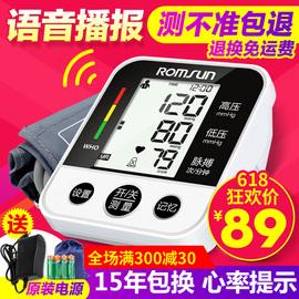 医用语音测电子家用压全自动高精准老人上臂式量血压计测量表仪器图片
