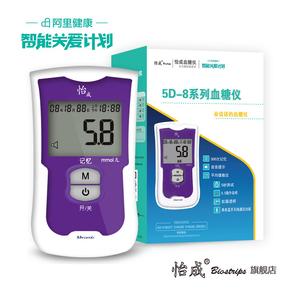 怡成5D-8B型智能语音血糖仪 蓝牙血糖测试仪家用血糖检测试纸条