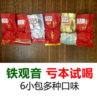 茶叶铁观音清香型样品 安溪铁观音特级袋装试喝试用装 9.9元包邮