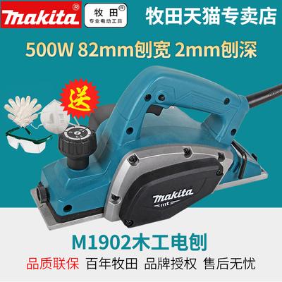 牧田电刨木工刨家用工具电刨子M1901B多功能木工电刨手提电刨机