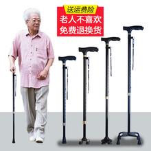 老人拐杖老年人拐杖四脚拐棍老人手杖拐扙四脚多功能四角防滑伸缩
