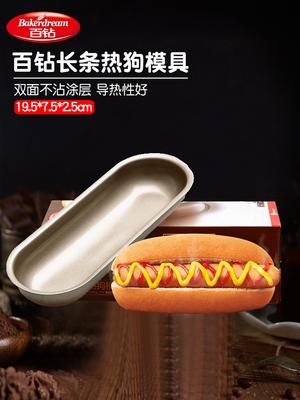 百钻长条热狗模吐司面包模小蛋糕模烤香肠不沾烤盘烤箱用烘焙工具