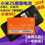 官方正品小米M2SC原装电池小米2s电信版原装电池小米BM20原装电板
