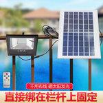 超亮太阳能投光灯户外新农村LED家用室内庭院灯路灯射灯防水