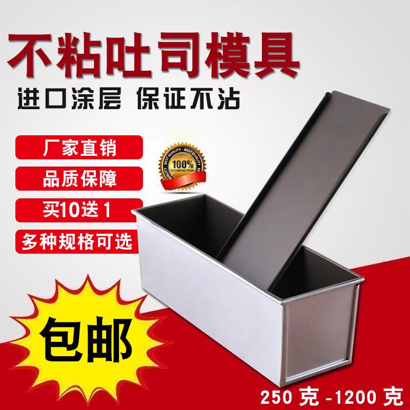 不沾方包模具面包吐司模具不粘土司盒带盖450g1000g1200克商用