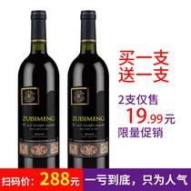 法国原酒进口干红葡萄酒支12买一箱送一箱红酒整箱装共盛纳古堡