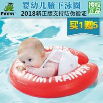 德国freds婴儿游泳圈1-3岁宝宝儿童腋下圈新生儿幼儿趴圈3-6个月