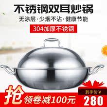 304不锈钢双耳大炒锅家用无油烟炒菜锅无涂层不粘锅电磁炉燃气灶