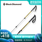 Black Diamond黑钻BD 铝合金杖身四季健身杖徒步杖登山手杖112191
