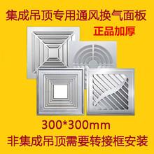 30x30厨房面罩通风铝扣板嵌入式卫生间面板 集成吊顶换气扇面板30