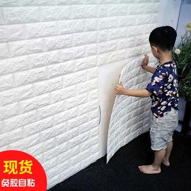 墙纸自粘卧室温馨3D立体壁纸家用泡沫防水防潮防霉自贴电视背景墙图片