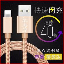 iPhone6s数据线苹果加长5s手机充电器线六8x7plus短2米快充安卓
