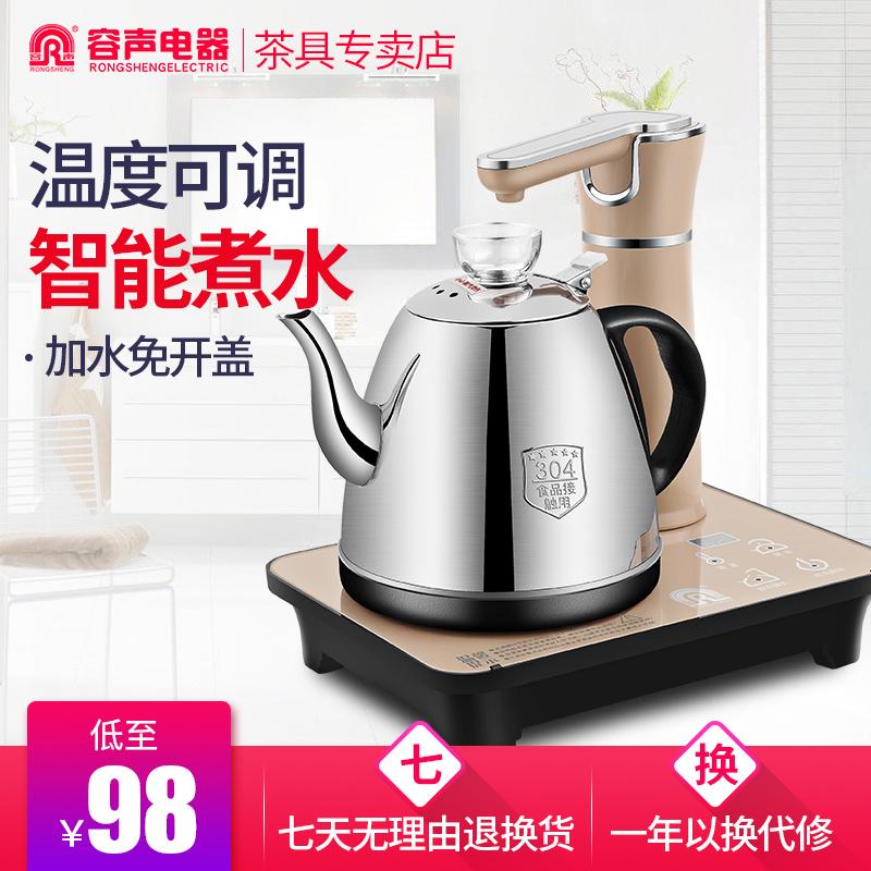 容声电茶壶