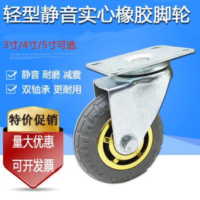 特价3寸4寸5寸橡胶轻型万向轮拖车小车轮子工业小推车静音脚轮