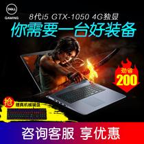 戴尔G3八代i5四核灵越游匣手提15.6英寸GTX1050Ti高清独显i7学生商务办公轻薄便携吃鸡游戏笔记本电脑Dell