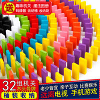 Domino children's building blocks intellectual power toys adult competition wooden organs ancient row pupils boys and girls