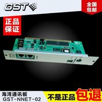 Gulf GST-NNET-02 communication board debugging programming interface card 500/5000 host CRT communication board