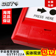 Gulf Fireman's Manual Fire Alarm Button with Telephone Jack J-SAM-GST9122A