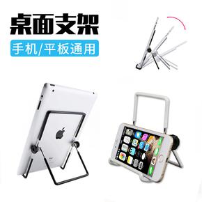 平板电脑支架桌面多功能落地手机通用懒人华为苹果MIMI小天才ipad