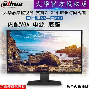 大华DHL22-F500 22寸专业监视器 1080P高清 监控专用液晶显示器
