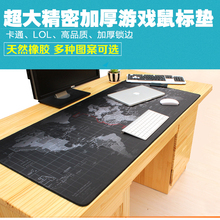 游戏鼠标垫超大号加厚锁边网吧咖可爱卡通电脑小号办公桌垫键盘垫