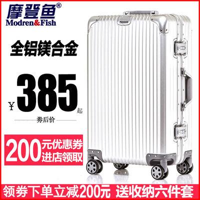 全铝镁合金拉杆箱万向轮行李箱男女24密码箱登机箱20寸旅行箱定制