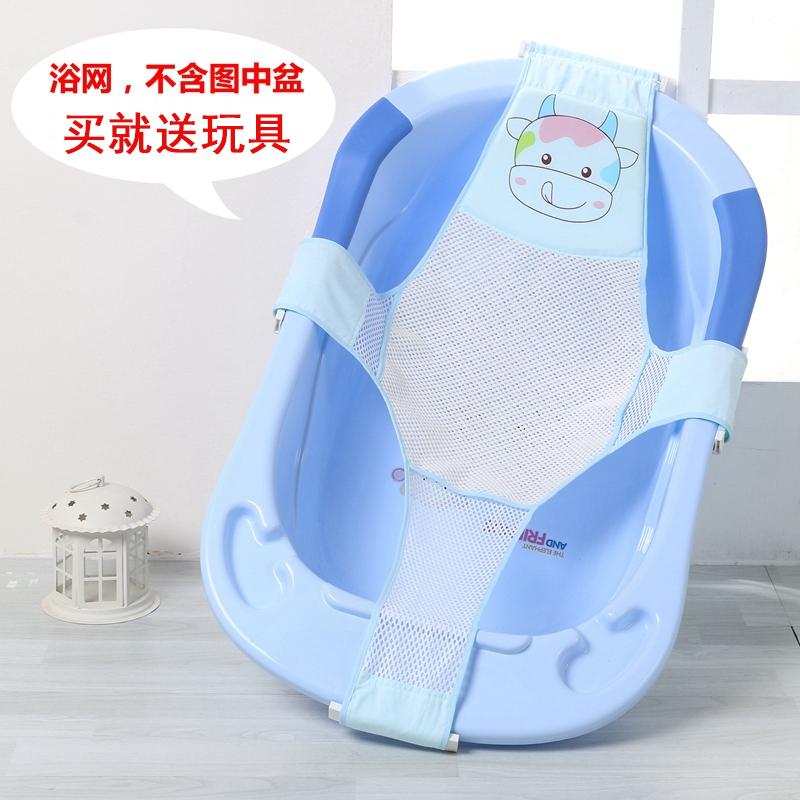 婴儿洗澡网兜防滑通用新生儿十字浴网宝宝洗澡架BB冲凉网浴盆支架