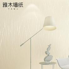 简约现代素色纯色硅藻泥无纺布壁纸 卧室客厅餐厅电视背景墙墙纸